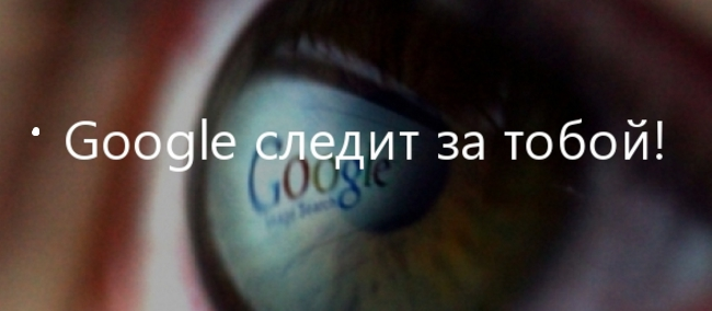 google sledit v ofline