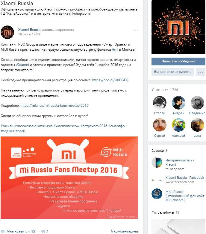 Mi Russia Fans Meetup 2016