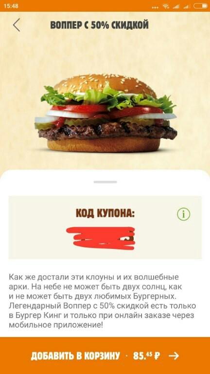 voina makdonalds burger king