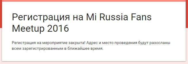 Регистрация на Mi Russia Fans Meetup 2016