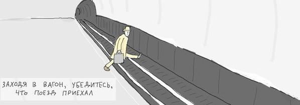 laifhaki metro v moskve