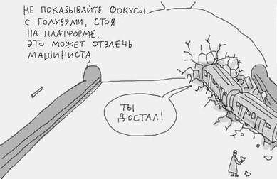 laifhaki moskovskogo metropoletena