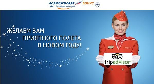 kak-nabrat-mili-aeroflot-bonus-besplatno