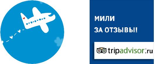 nabrat-mili-aeroflot-bonus-besplatno