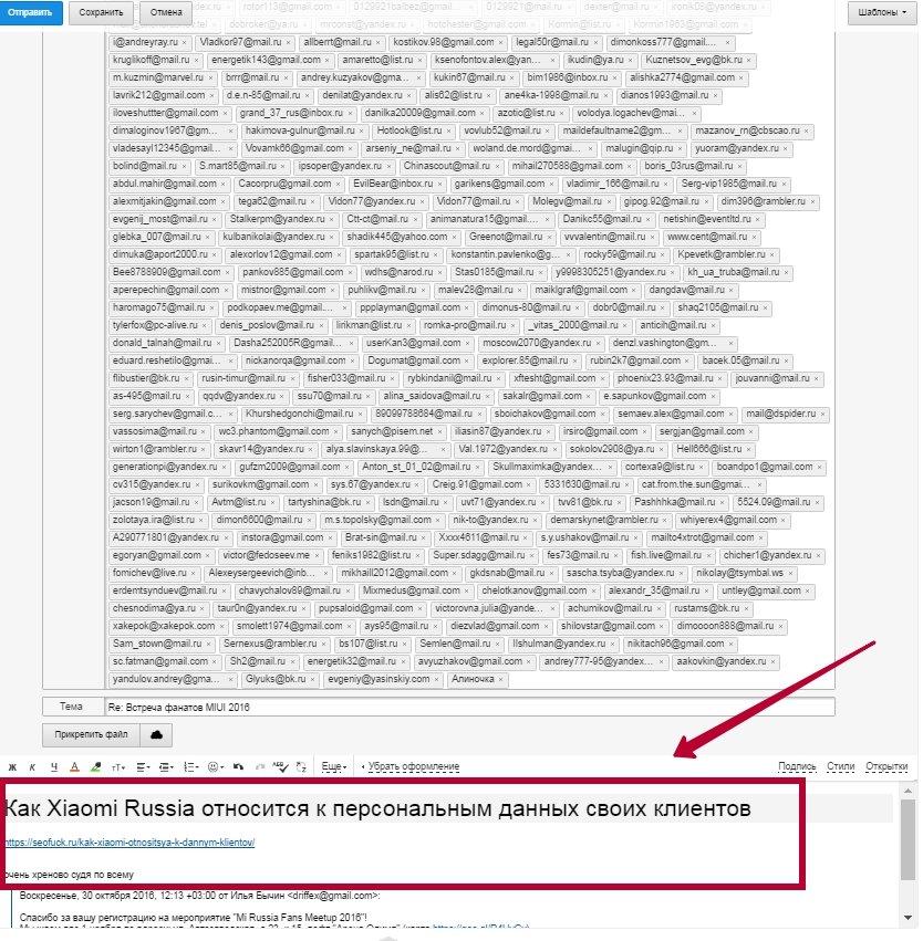 MIUI Russia встреча фанатов