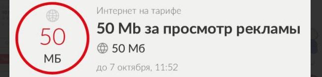 50 mb free