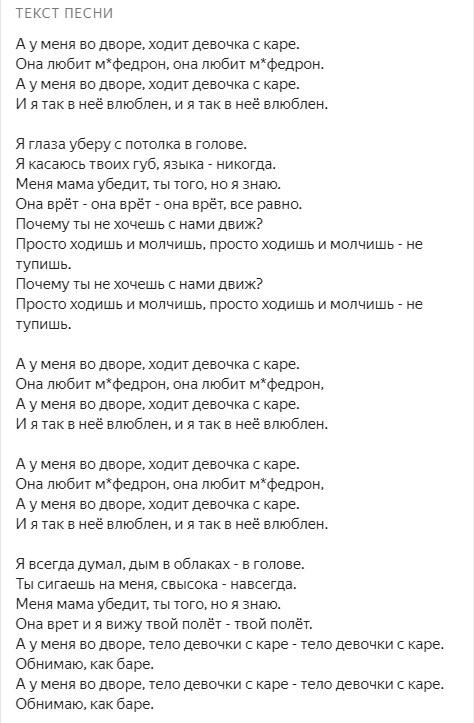 Mukka devochka s kare tekst pesni