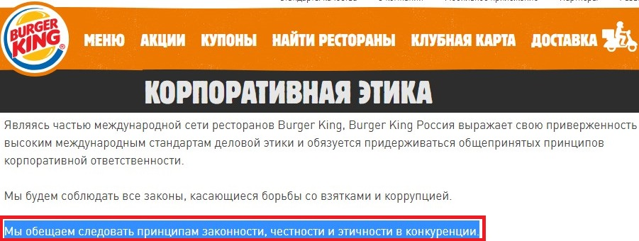 etika burger king