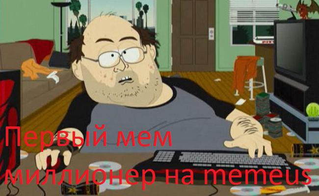 memeus