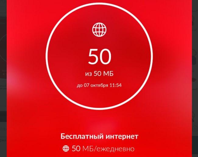 besplatnye 50 megabait interneta