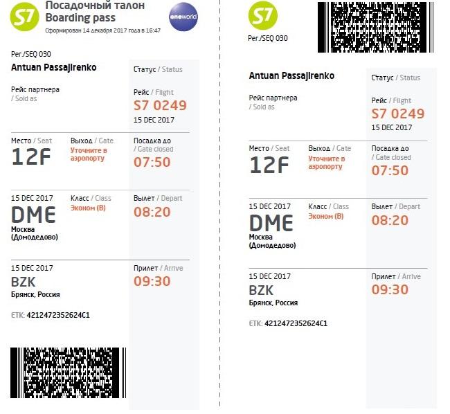 deshovye bilety na samolet