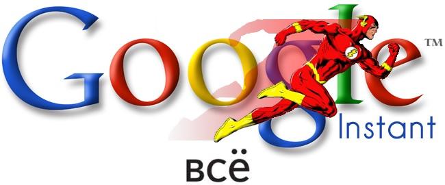 google instant zakryt