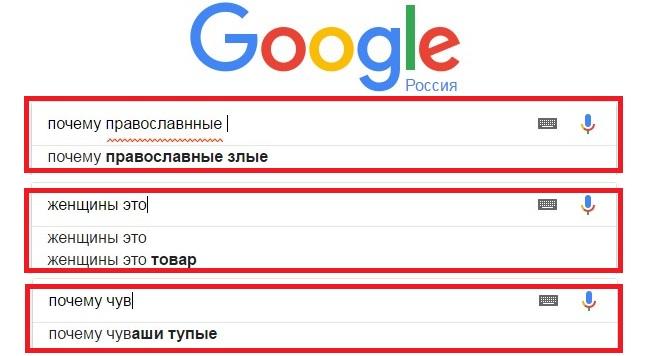 poiskovye podskazki google