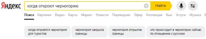 test_podskazok_yandex